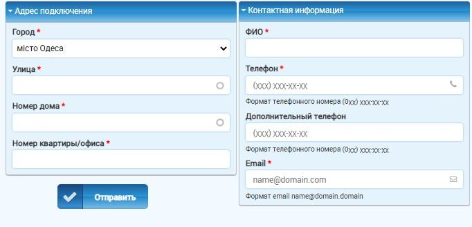 Тенет Одесса регистрация