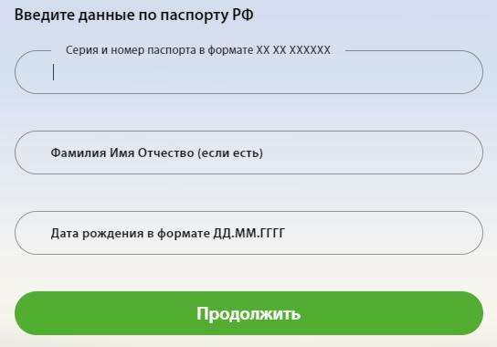 Touch Bank регистрация
