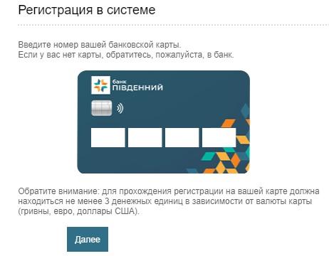 Пивденный регистрация