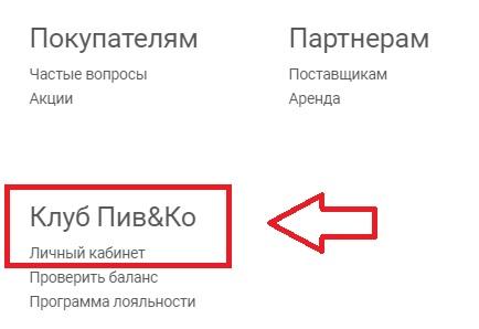 ПивКо регистрация