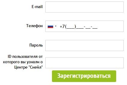 Снейл регистрация
