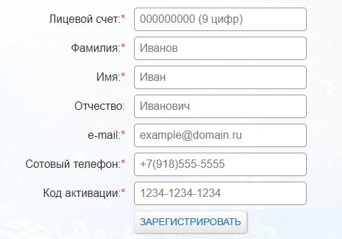 Сочиводоканал регистрация
