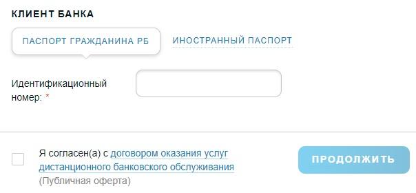 Идея Банк регистрация