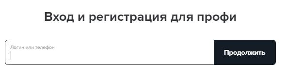 МастерДел регистрация