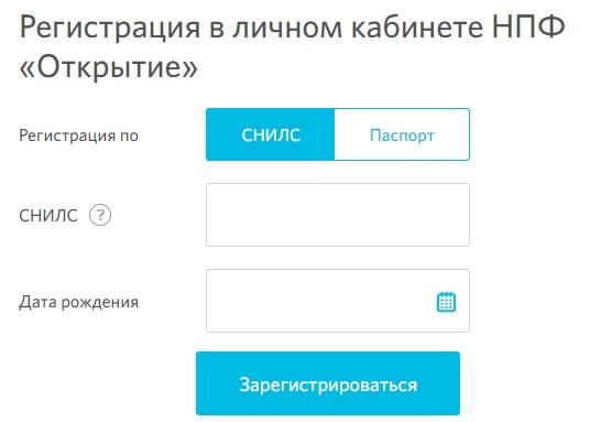НПФ электроэнергетики регистрация