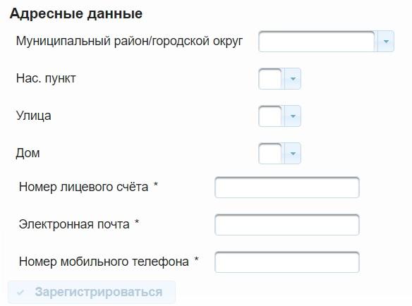 Севгаз Севастополь регистрация