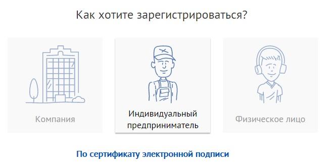 СБИС регитсрация