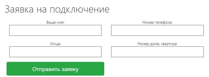СкайПрокс заявка