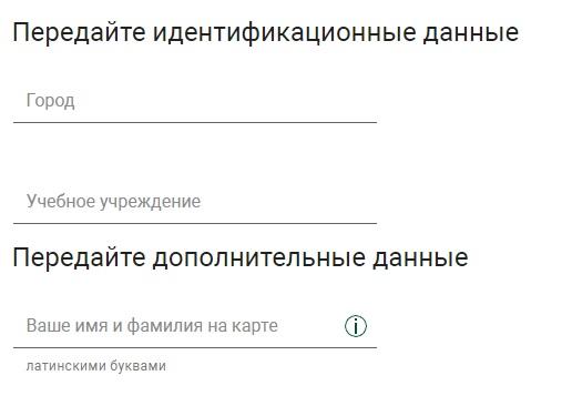 Банк Авангард Школьное Питание регистрация