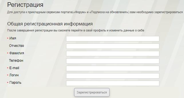 Электронный бюджет регистрация