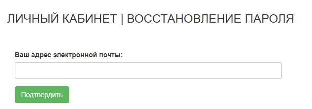 Сочитеплоэнерго пароль