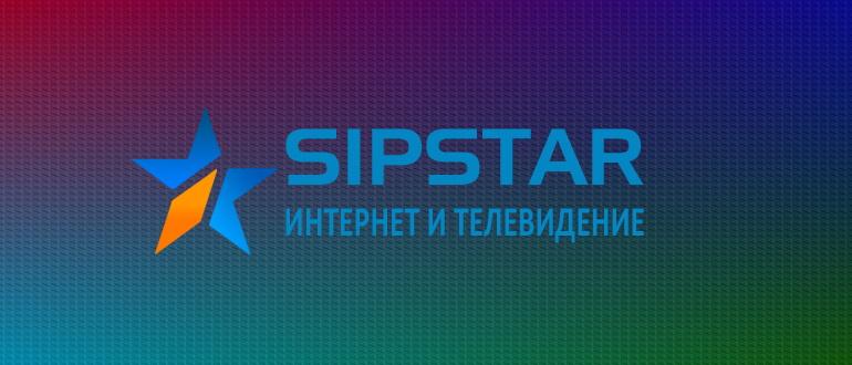 СипСтар