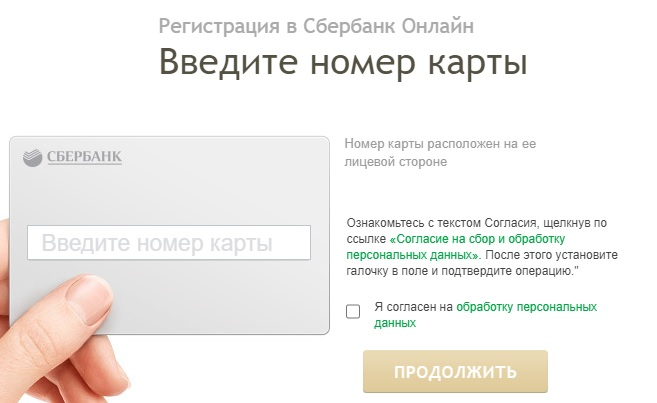 Сбербанк онлайн Казахстан регистрация