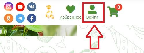 Русский огород личный кабинет