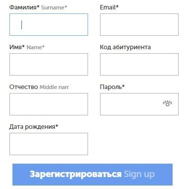 СибУПК регистрация