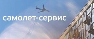 Самолет Сервис