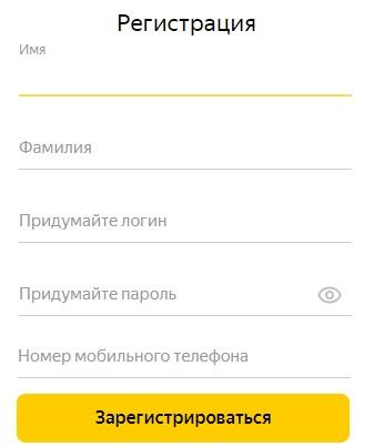 Яндекс.Толока регистрация