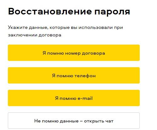 Стрела Телеком пароль