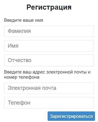 РЭСК регистрация