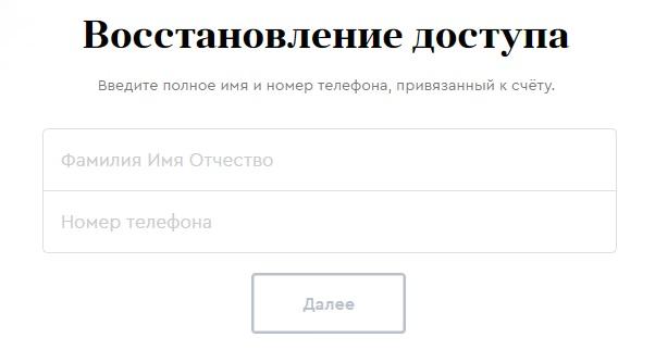 Банк «Точка» пароль