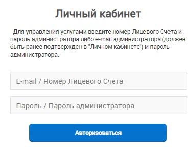 Тенет Одесса вход