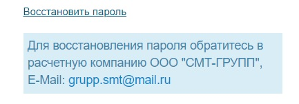 СМТ-групп пароль