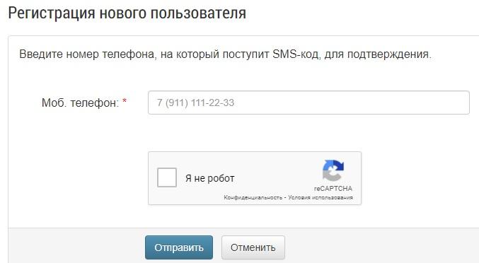 СНТ Портал регистрация
