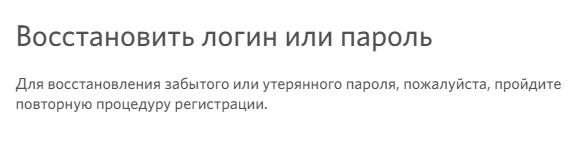 Лукойл-Гарант пароль