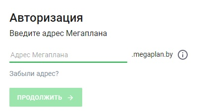 Мегаплан вход