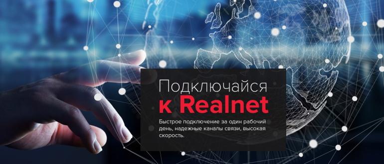 RealNet