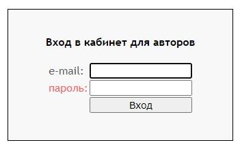 Российский союз писателей вход