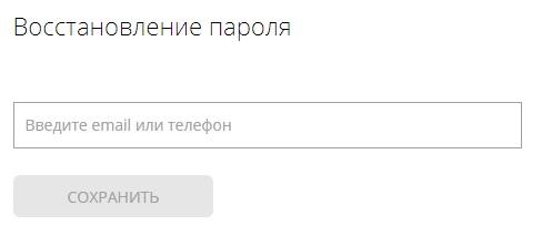 Рив Гош пароль