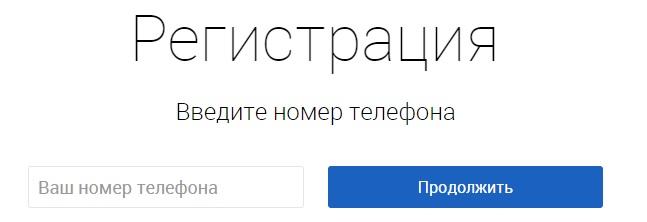 SIPNET регистрация