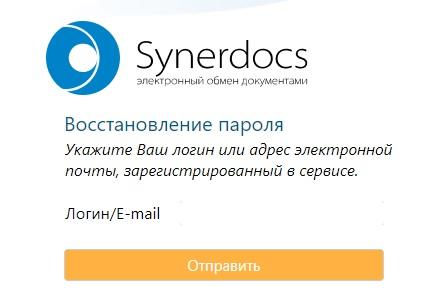 Synerdocs пароль