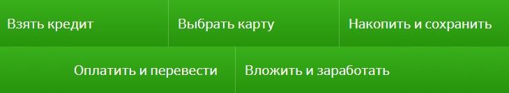 Сбербанк онлайн Казахстан услуги