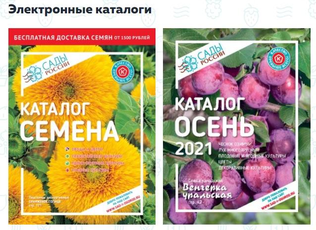 Сады России каталог