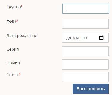 СКФУ пароль