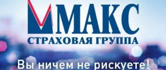 СК Макс