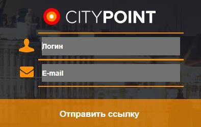 СитиПоинт пароль