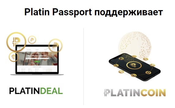 PLATINCOIN регистрация