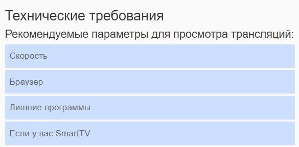 Ритмовремя ТВ