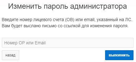 Тенет Одесса пароль