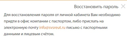 СВС Телеком пароль