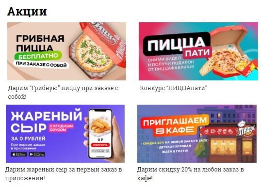 ПиццаФабрика акции