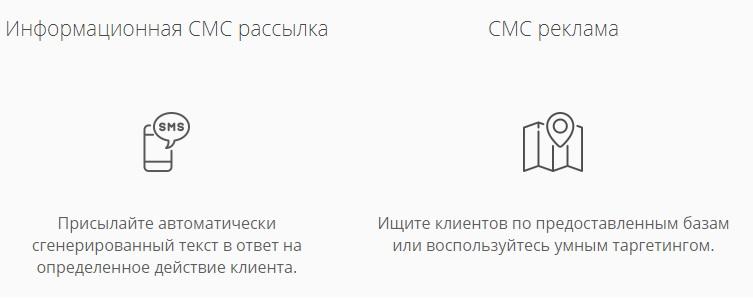 СМС Восток услуги
