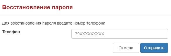 Снегири пароль