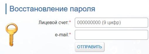 Сочиводоканал пароль