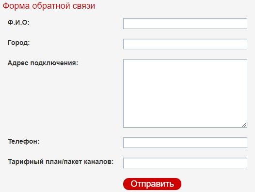 Связьинформ заявка