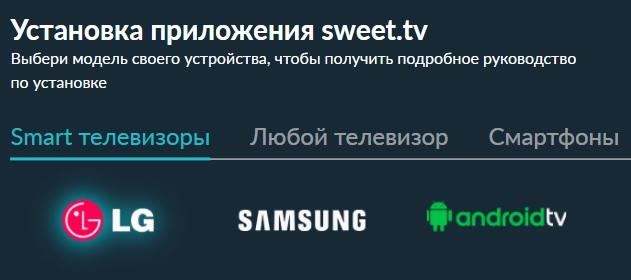 Sweet TV подключение