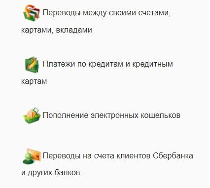 Сбербанк онлайн Казахстан преимущества